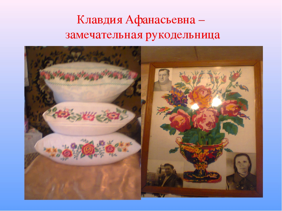 Клавдия Афанасьевна – замечательная рукодельница