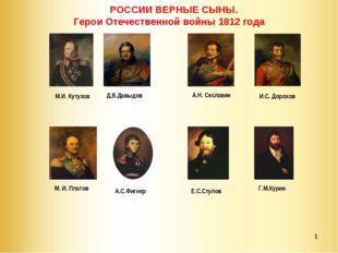 *  РОССИИ ВЕРНЫЕ СЫНЫ. Герои Отечественной войны 1812 года Д.В.Давыдов Г.М