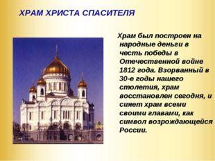 ХРАМ ХРИСТА СПАСИТЕЛЯ Храм был построен на народные деньги в честь победы в О