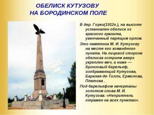 ОБЕЛИСК КУТУЗОВУ НА БОРОДИНСКОМ ПОЛЕ В дер. Горки(1912г.), на высоте установл