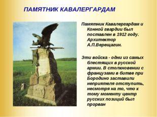 ПАМЯТНИК КАВАЛЕРГАРДАМ Памятник Кавалергардам и Конной гвардии был поставлен