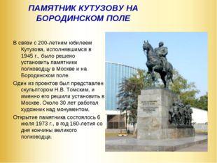 ПАМЯТНИК КУТУЗОВУ НА БОРОДИНСКОМ ПОЛЕ В связи с 200-летним юбилеем Кутузова,