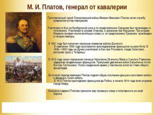 * М. И. Платов, генерал от кавалерии Прославленный герой Отечественной войны