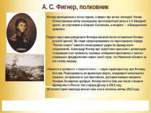 * А. С. Фигнер, полковник  Фигнер принадлежал к числу героев, ставших при ж