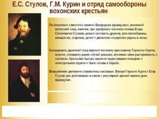 * Е.С. Стулов, Г.М. Курин и отряд самообороны вохонских крестьян  По получе