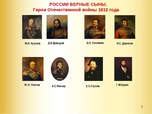*  РОССИИ ВЕРНЫЕ СЫНЫ. Герои Отечественной войны 1812 года Д.В.Давыдов Г.М...