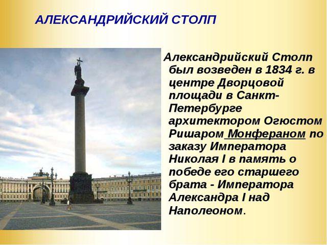 АЛЕКСАНДРИЙСКИЙ СТОЛП Александрийский Столп был возведен в 1834 г. в центре Д...