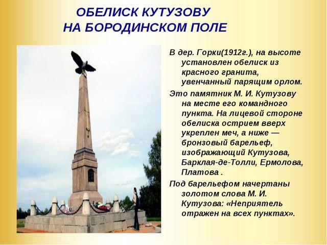 ОБЕЛИСК КУТУЗОВУ НА БОРОДИНСКОМ ПОЛЕ В дер. Горки(1912г.), на высоте установл...