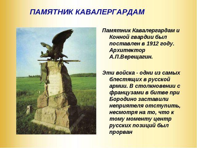 ПАМЯТНИК КАВАЛЕРГАРДАМ Памятник Кавалергардам и Конной гвардии был поставлен...