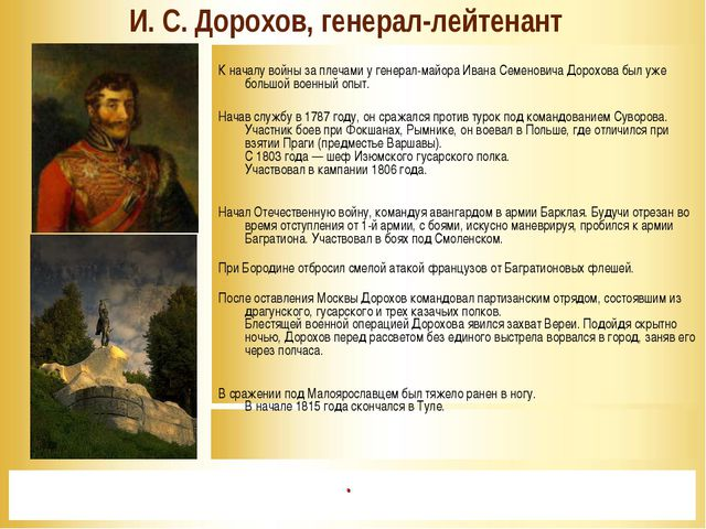 * И. С. Дорохов, генерал-лейтенант К началу войны за плечами у генерал-майор...