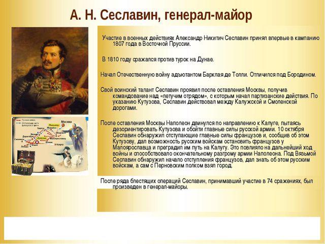 * А. Н. Сеславин, генерал-майор  Участие в военных действиях Александр Ники...