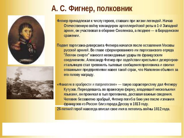 * А. С. Фигнер, полковник  Фигнер принадлежал к числу героев, ставших при ж...