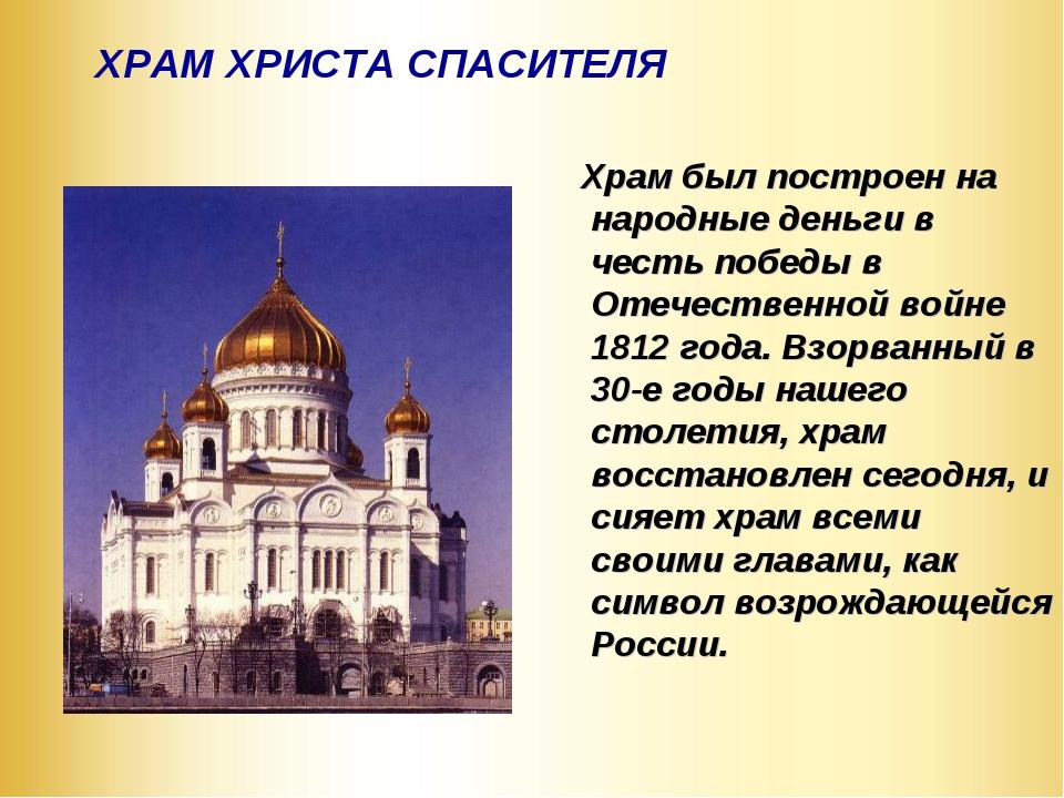 ХРАМ ХРИСТА СПАСИТЕЛЯ Храм был построен на народные деньги в честь победы в О...
