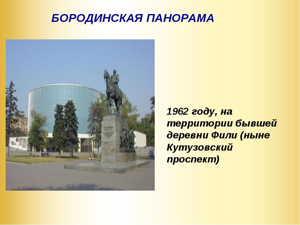 БОРОДИНСКАЯ ПАНОРАМА Музе́й-панора́ма «Бороди́нская би́тва» открыт в 1962 год...