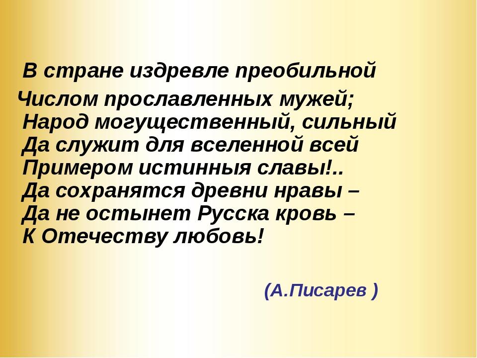 В стране издревле преобильной Числом прославленных мужей; Народ могущественн...