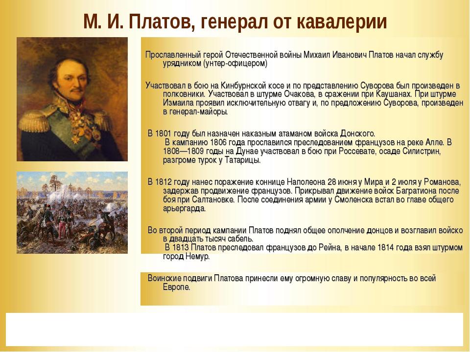 * М. И. Платов, генерал от кавалерии Прославленный герой Отечественной войны...