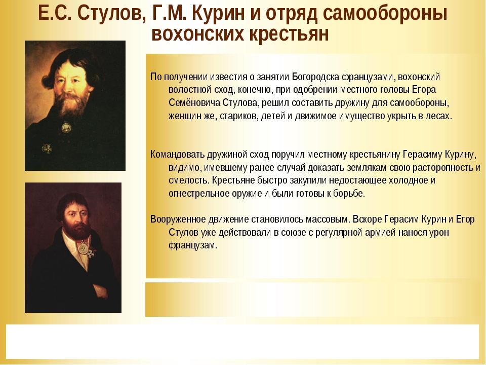 * Е.С. Стулов, Г.М. Курин и отряд самообороны вохонских крестьян  По получе...