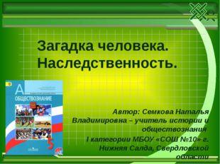 Автор: Семкова Наталья Владимировна – учитель истории и обществознания I кате
