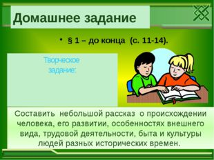 Домашнее задание § 1 – до конца (с. 11-14). Составить небольшой рассказ о про