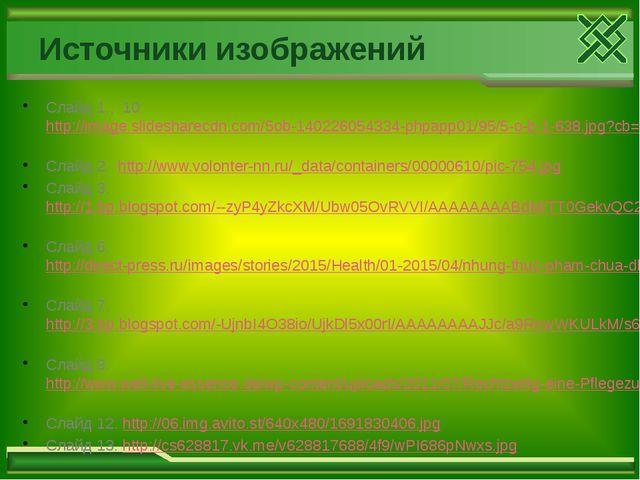 Источники изображений Слайд 1., 10 http://image.slidesharecdn.com/5ob-1402260...