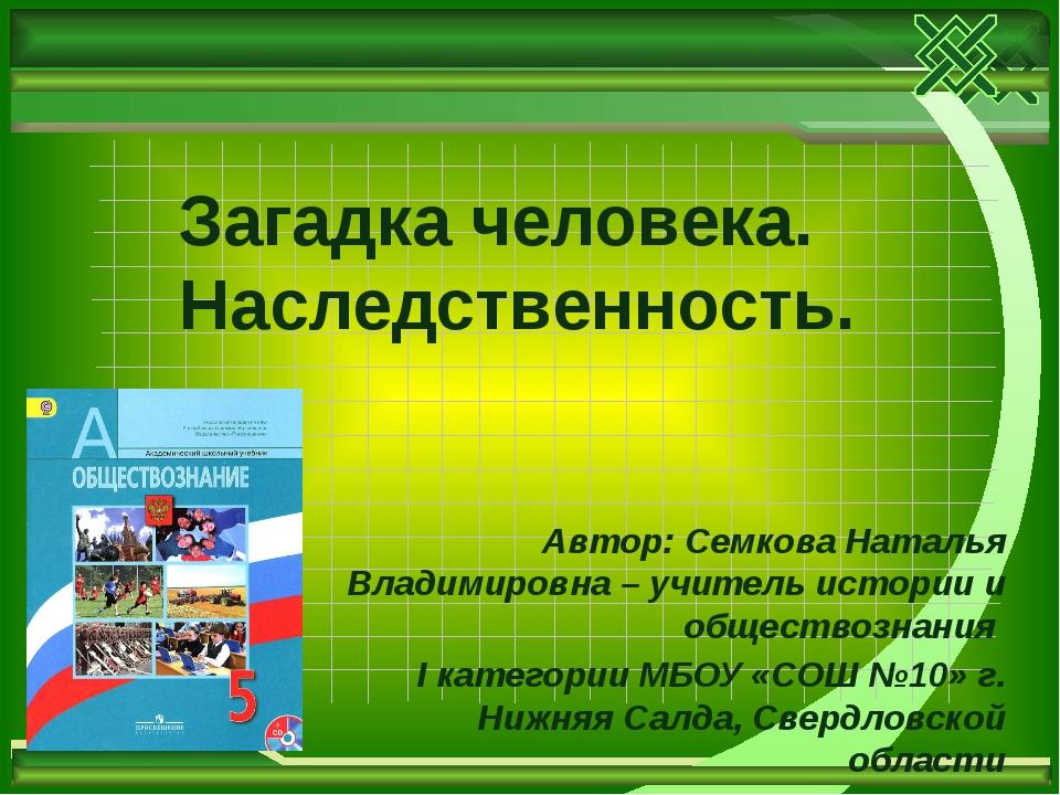 Автор: Семкова Наталья Владимировна – учитель истории и обществознания I кате...
