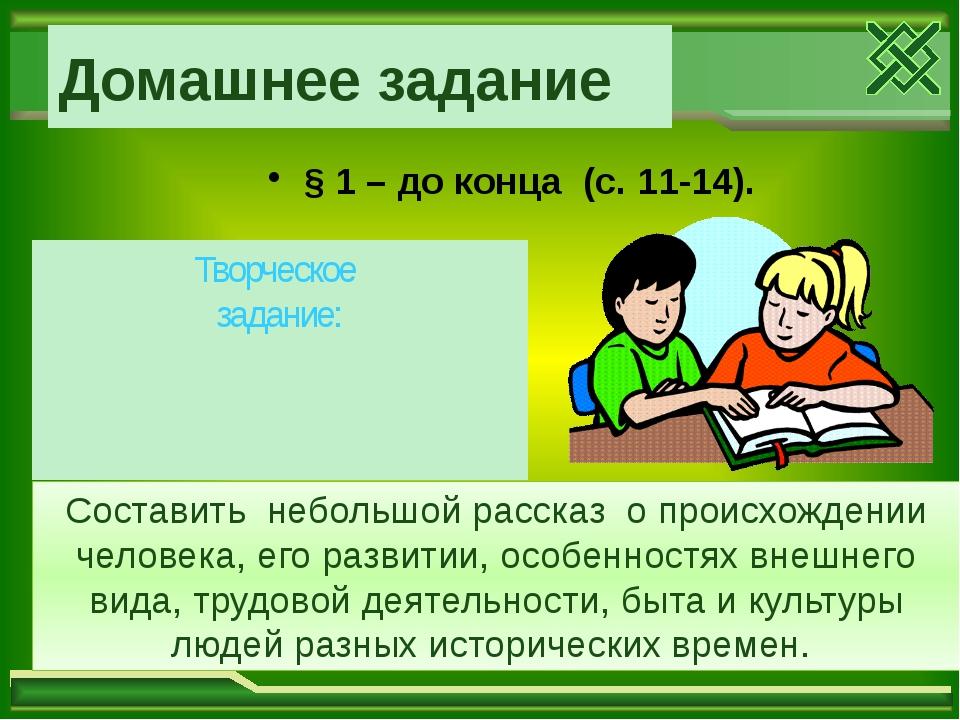 Домашнее задание § 1 – до конца (с. 11-14). Составить небольшой рассказ о про...