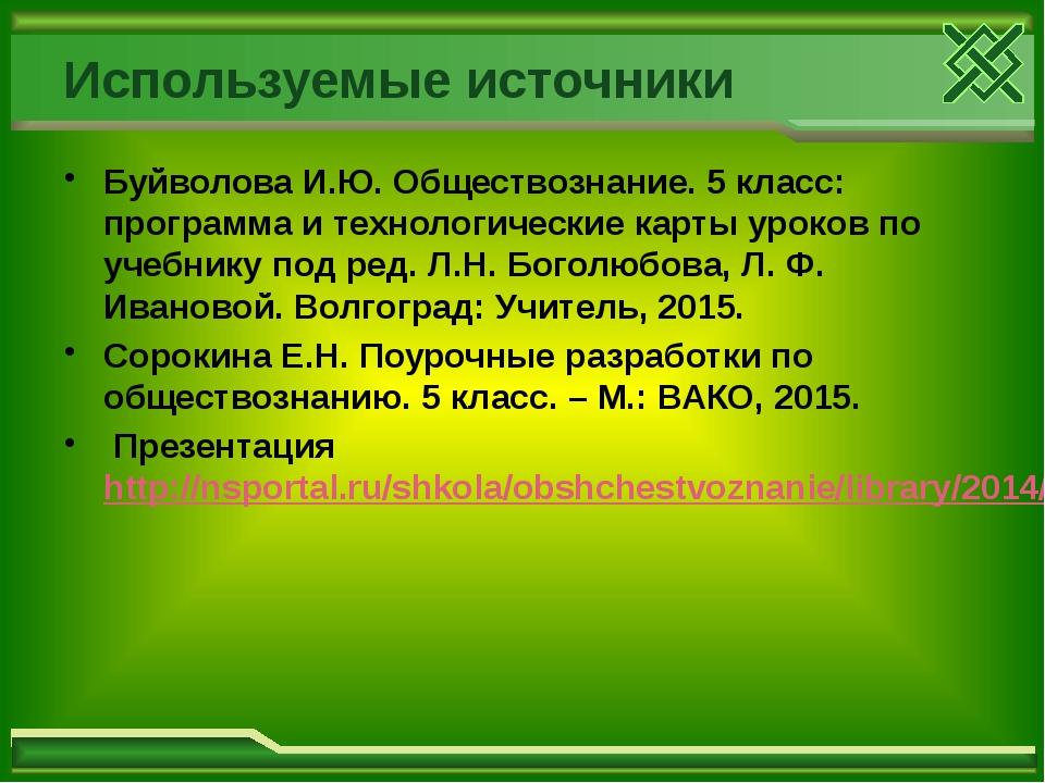Используемые источники Буйволова И.Ю. Обществознание. 5 класс: программа и те...