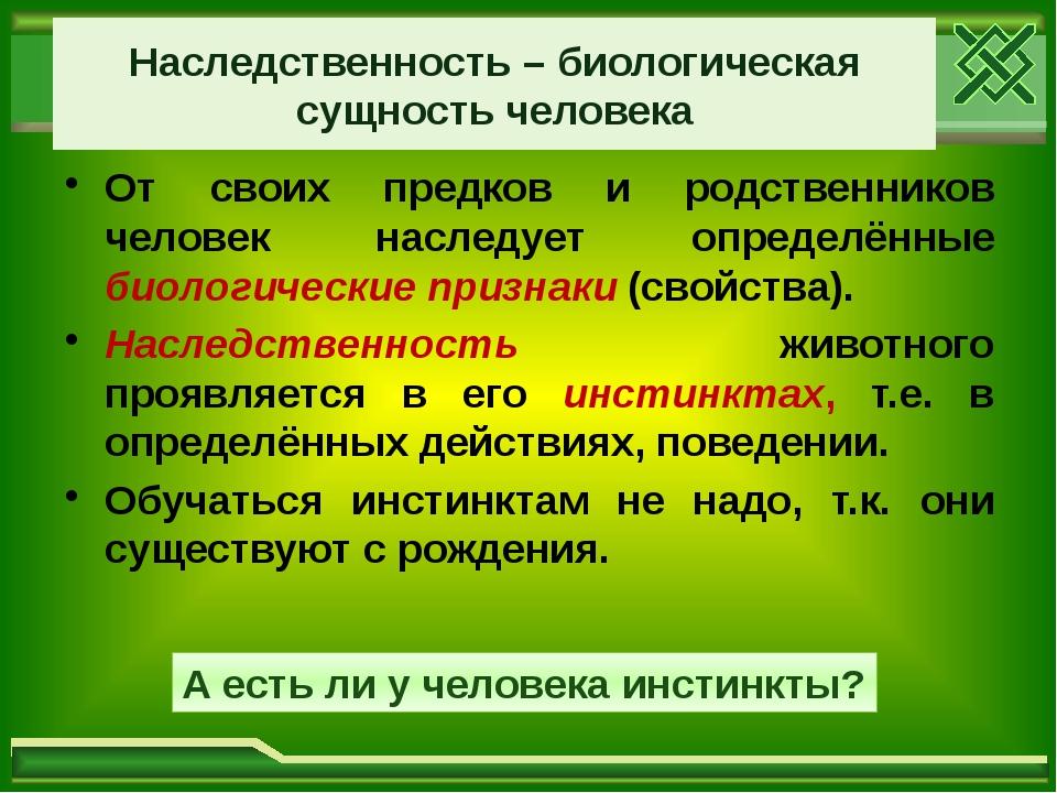 Наследственность – биологическая сущность человека От своих предков и родстве...