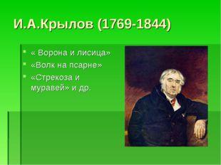 И.А.Крылов (1769-1844) « Ворона и лисица» «Волк на псарне» «Стрекоза и мураве