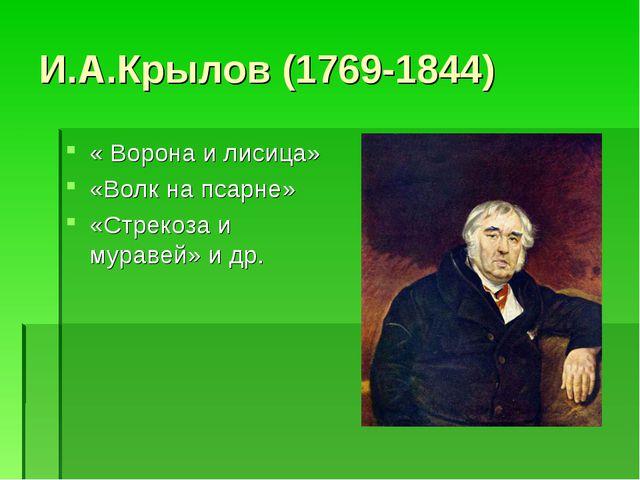 И.А.Крылов (1769-1844) « Ворона и лисица» «Волк на псарне» «Стрекоза и мураве...
