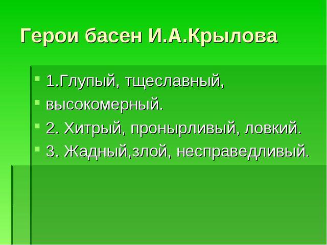 Герои басен И.А.Крылова 1.Глупый, тщеславный, высокомерный. 2. Хитрый, проныр...