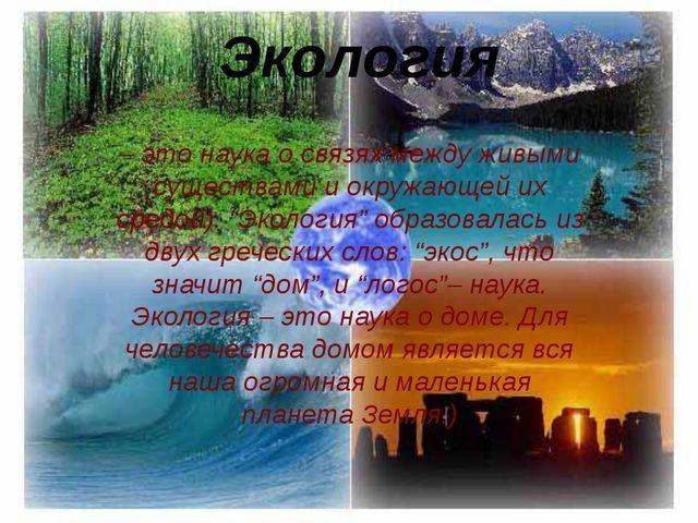 Экология – это наука о связях между живыми существами и окружающей их средой)...