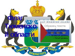 Флаг Флаг Тюменской области