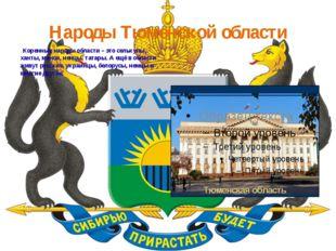 Народы Тюменской области Коренные народы области – это селькупы, ханты, манс