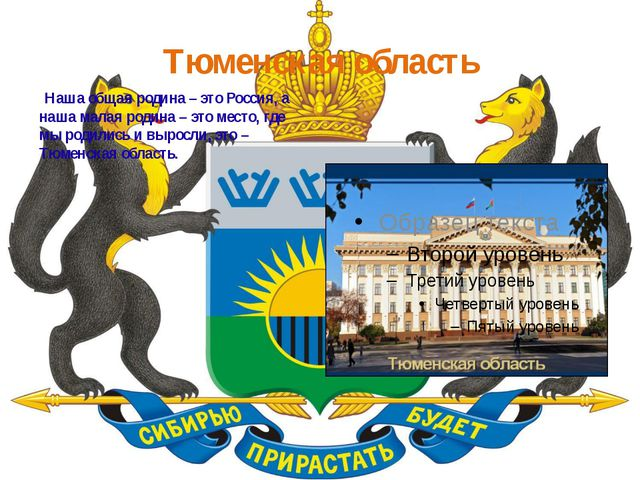Тюменская область Наша общая родина – это Россия, а наша малая родина – это...