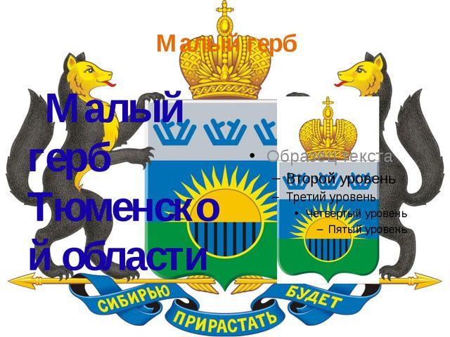 Малый герб Малый герб Тюменской области