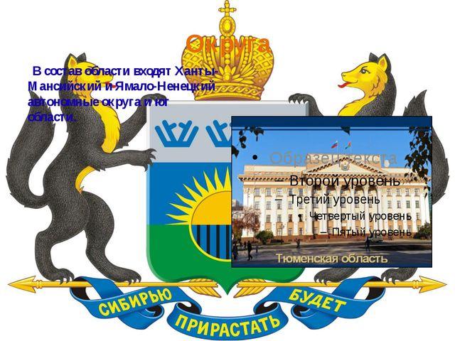 Округа В состав области входят Ханты-Мансийский и Ямало-Ненецкий автономные...