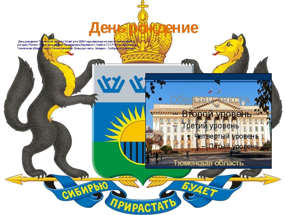 День рождение День рождение Тюменской области 14 августа 1944 года навсегда...