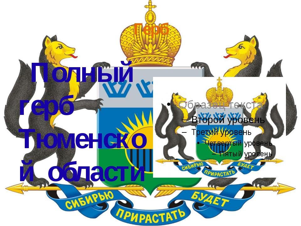 Герб Полный герб Тюменской области