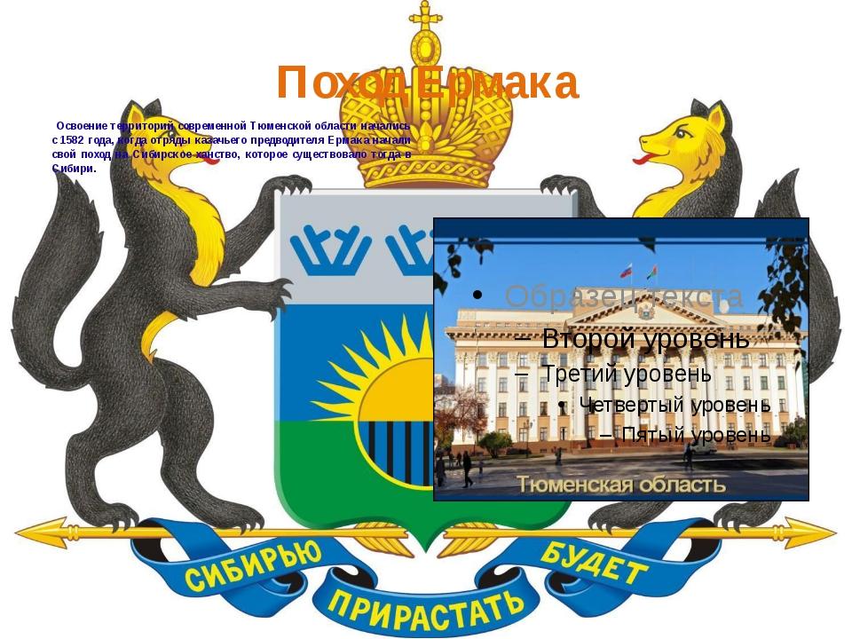 Поход Ермака Освоение территорий современной Тюменской области начались с 15...
