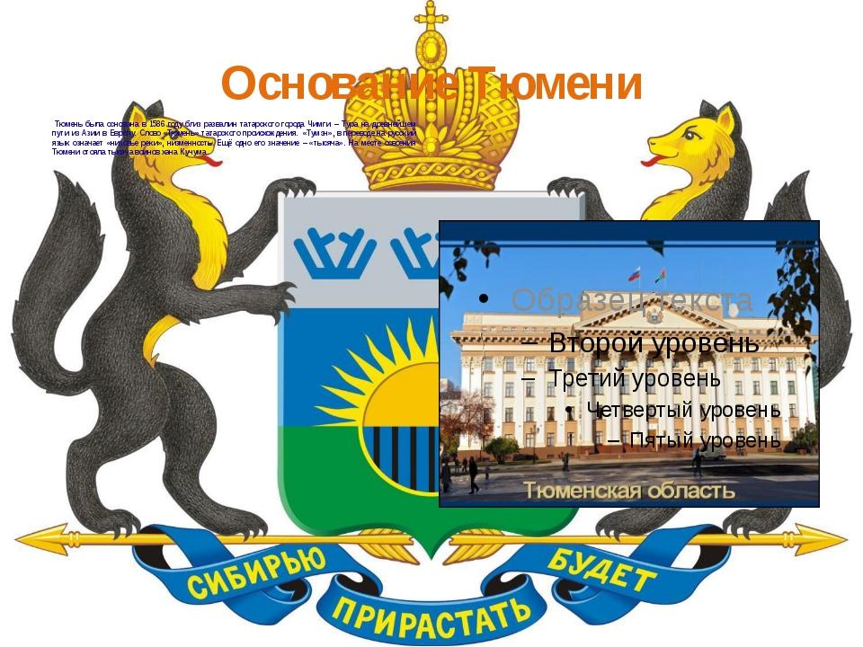 Основание Тюмени Тюмень была основана в 1586 году близ развалин татарского г...