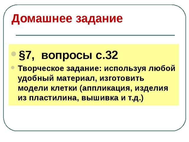 Домашнее задание §7, вопросы с.32 Творческое задание: используя любой удобный...