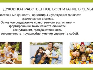 Нравственные ценности, ориентиры и убеждения личности заключаются в семье. Ос