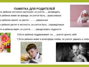 ПАМЯТКА ДЛЯ РОДИТЕЛЕЙ 1. Если ребенка постоянно критикуют, он учится……. ненав