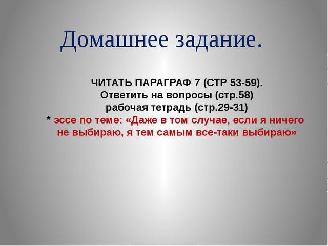 ЧИТАТЬ ПАРАГРАФ 7 (СТР 53-59). Ответить на вопросы (стр.58) рабочая тетрадь (...