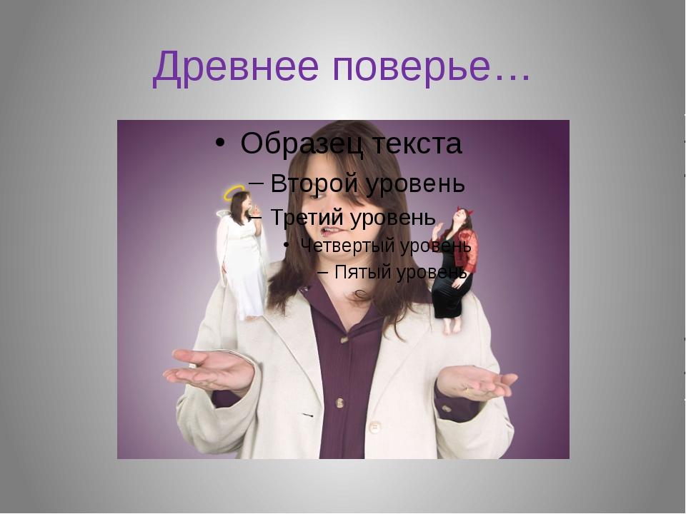 Древнее поверье… МАОУ многопрофильный лицей, 2014