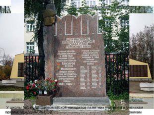 Памятник штрафникам по ул.Циолковского вдоль Волоколамского шоссе У школы №1