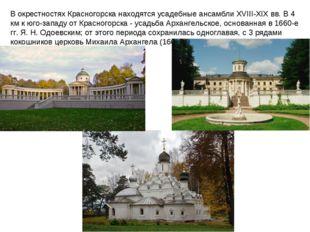В окрестностях Красногорска находятся усадебные ансамбли XVIII-XIX вв. В 4 км