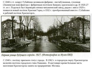 С 1840-х гг. вокруг Губайлово возникали фабрики - писчебумажная, суконная (Зн
