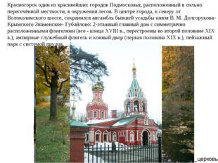 Красногорск один из красивейших городов Подмосковья, расположенный в сильно п